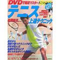 テニス上達テクニック