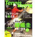 テニスジャーナル