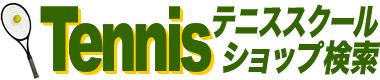 テニススクール・ショップ検索/ロゴ
